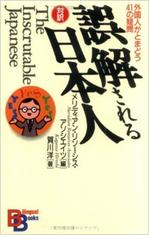 誤解される日本人(ブログ用)