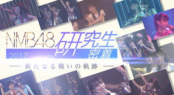 620_nmb_kenkyusei