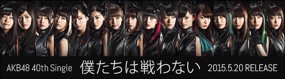 slidebanner_pc_akb_40th_single