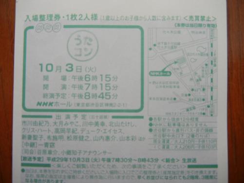 【朗報】山本彩が10月3日NHKうたコンソロ出演決定、阿久悠作詞の愛せよテレビ初披露か?