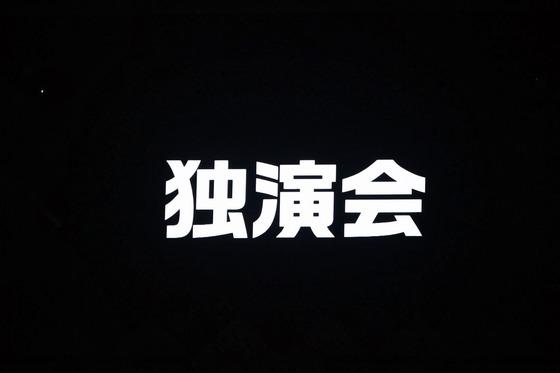 小谷里歩独演会