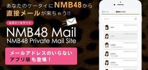 NMB48 Mail公式アプリ リリース