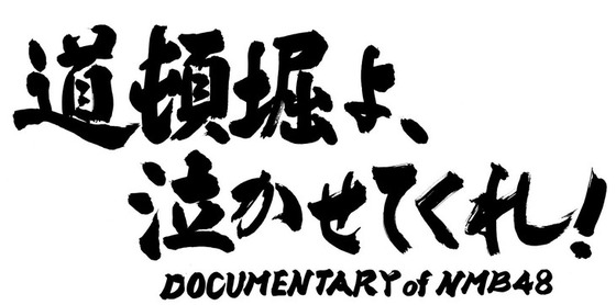 news_header_nmb48_movie_logo