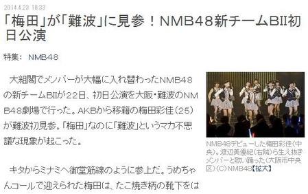 NMB48 梅田彩佳