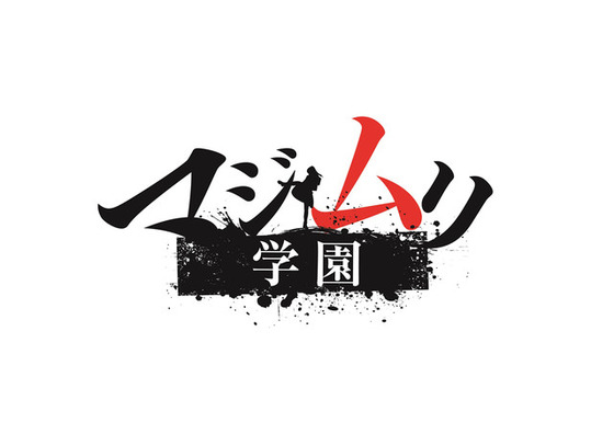 majimurigakuen_logo_fixw_640_hq