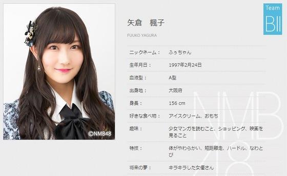 『矢倉楓子/チームBⅡ』24時間に一人NMB48のメンバーについて語るスレ2017(44人目)