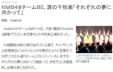 NMB48 チームBII