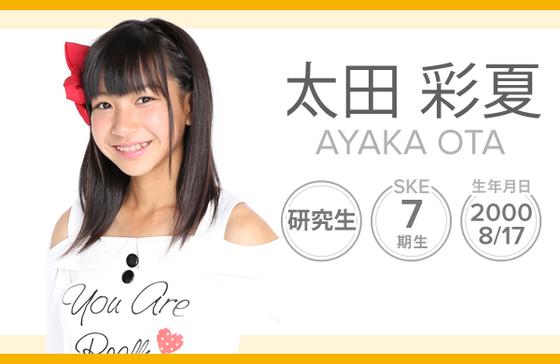 ota_ayaka