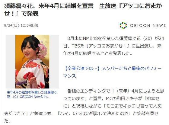 NMB須藤「来年4月に結婚します!皆さんありがとうございます」 無断転載禁止©2chnet