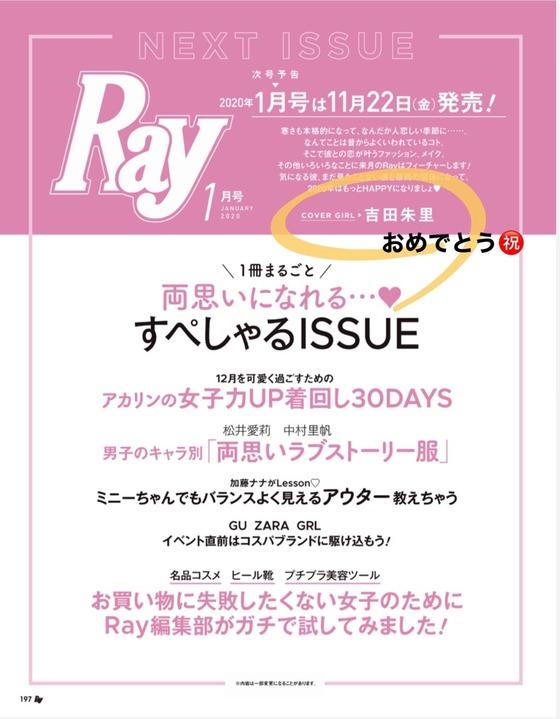 NMB48吉田朱里、Ray1月号の表紙を飾る
