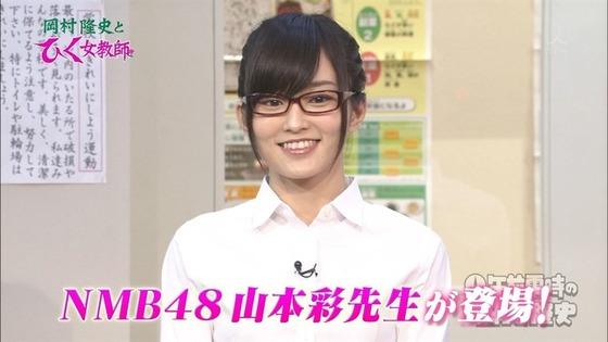 山本彩女教師