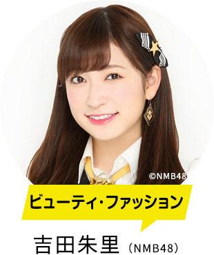 guest_yoshida
