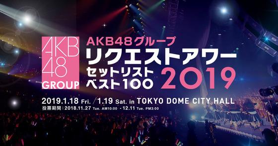 「リクエストアワー2019」ランクインしていそうなNMB48の曲って?