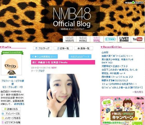 nmb48-setlist