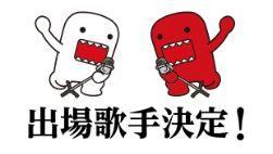 第69回NHK紅白歌合戦出場歌手発表!!!