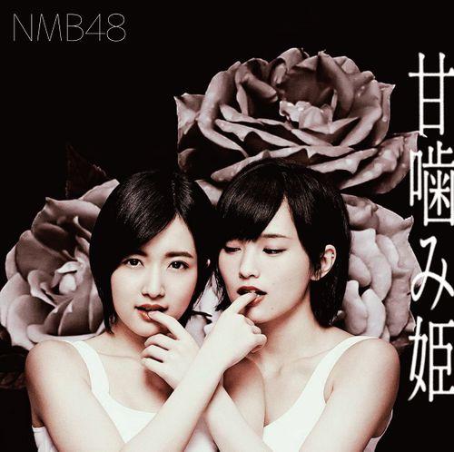 500px-甘噛み姫_通常盤_Type-A