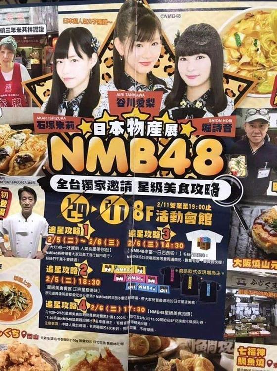 NMB48 台湾仕事の歴史