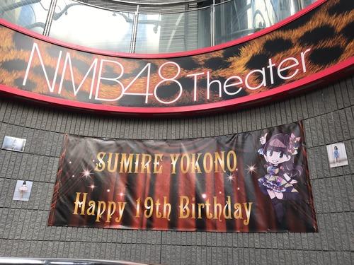 【NMB48】横野すみれ生誕祭まとめ【すーちゃん】