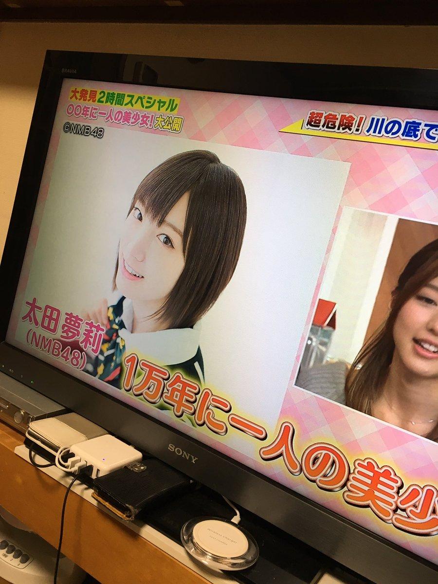 23 世界 特捜 年 月 丸見え 2019 部 日 12 テレビ