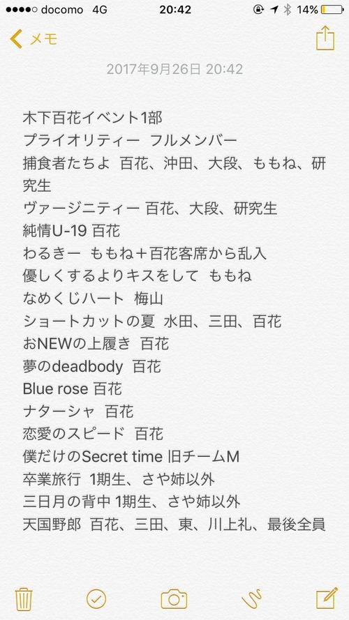 【NMB48】木下百花・更生施設 祝!出所イベント in ユニバース