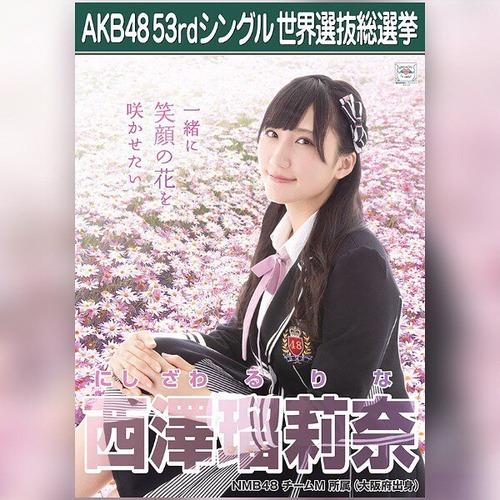 rurina_nishizawa_31729553_2096306110399148_8479556389214093312_n