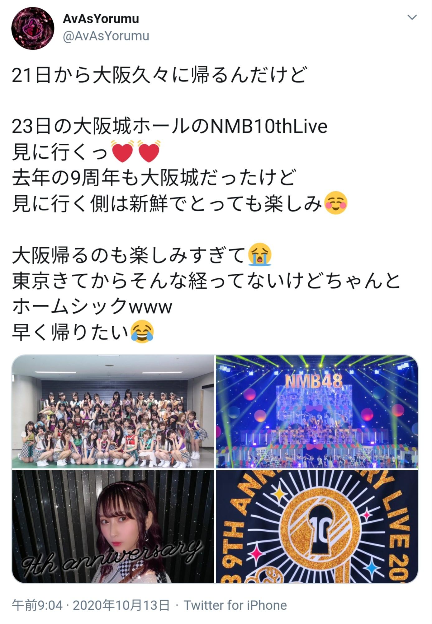Nmb48 10 周年 ライブ