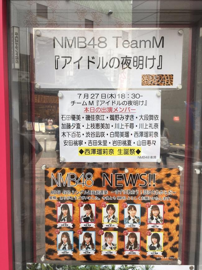 NMB48西澤瑠莉奈生誕祭まとめ「私、西澤瑠莉奈はNMB48の選抜を目指してます!」