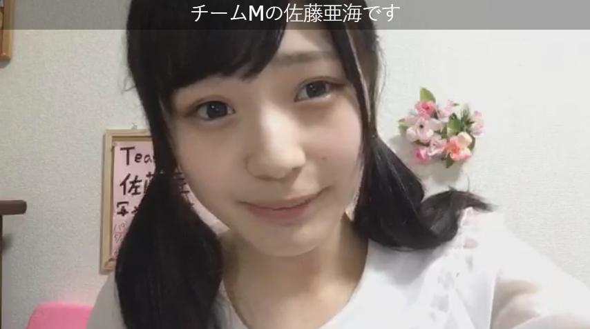 NMB48】「AKB48の明日(みょうにち)よろしく!」で佐藤亜海から坂本 ...