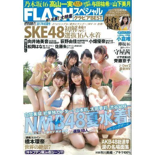 【NMB48】FLASHスペシャルに新曲選抜メンバーの水着きたああああ