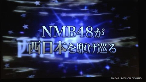NMB48西日本ツアー