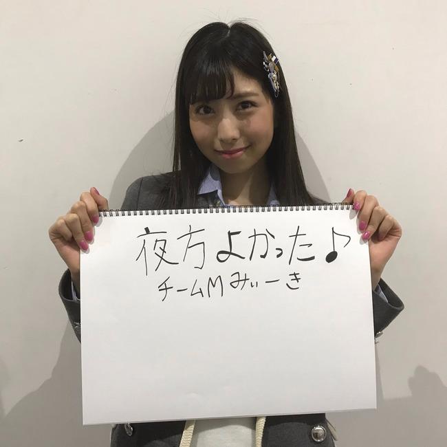 【NMB48】鵜野みずき出演の理由wwwww