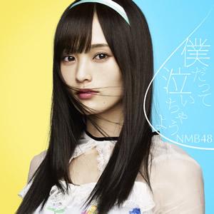 【NMB48】19thシングル収録内容ジャケ写公開!