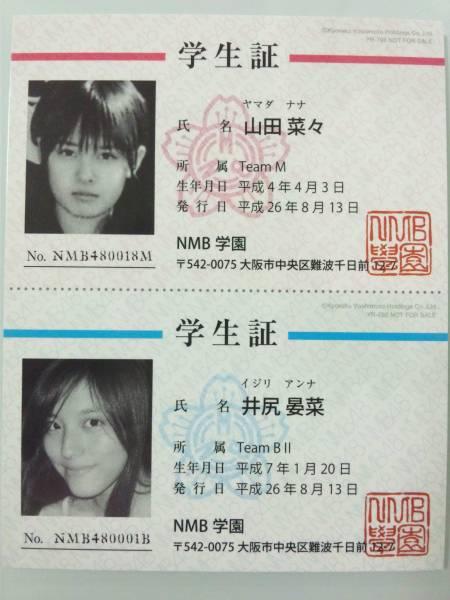 山田菜々の学生証が美人すぎる件 : NMB48まとめやで