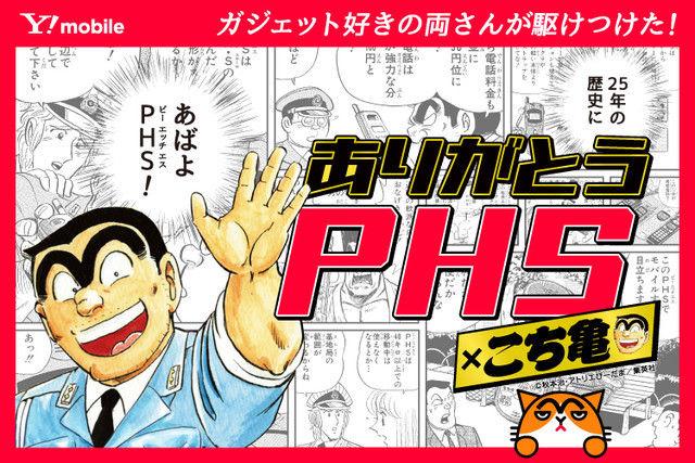 ワイモバイル公式サイトにて「ありがとうPHS」こち亀コラボ漫画掲載