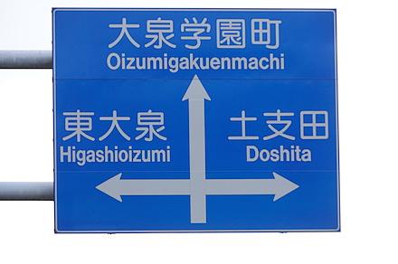10_びくに東