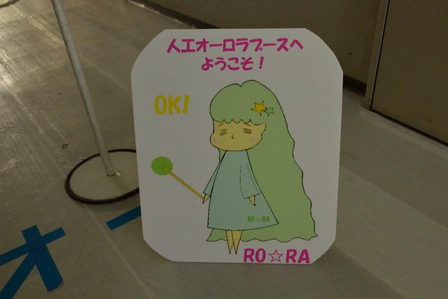 RO☆RA