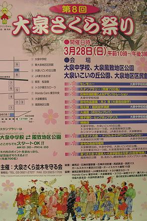 大泉桜祭り