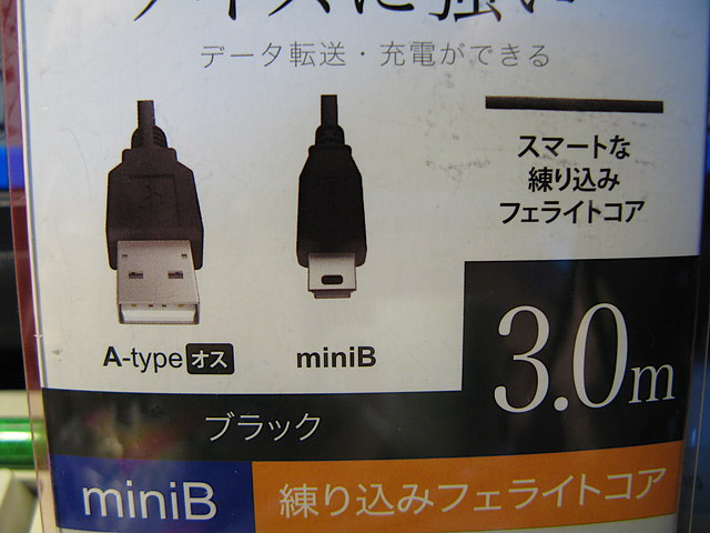 USB3m