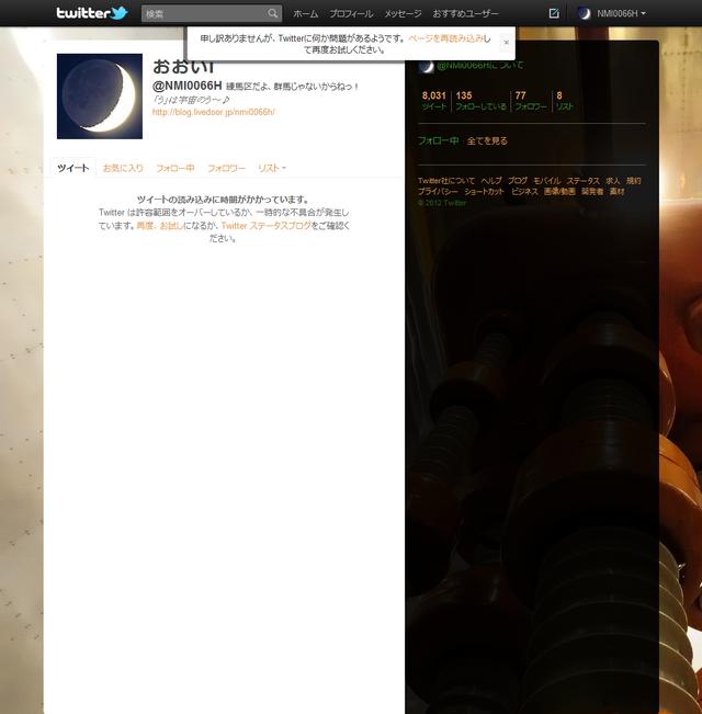 ぉぉぃι (nmi0066h) は Twitter を利用しています_1327481234363
