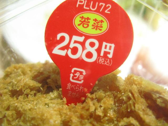 PLU72