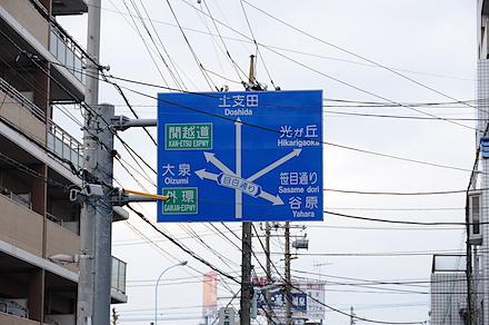 08_三軒寺南