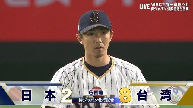 【悲報】 侍ジャパン、シンプルに弱い