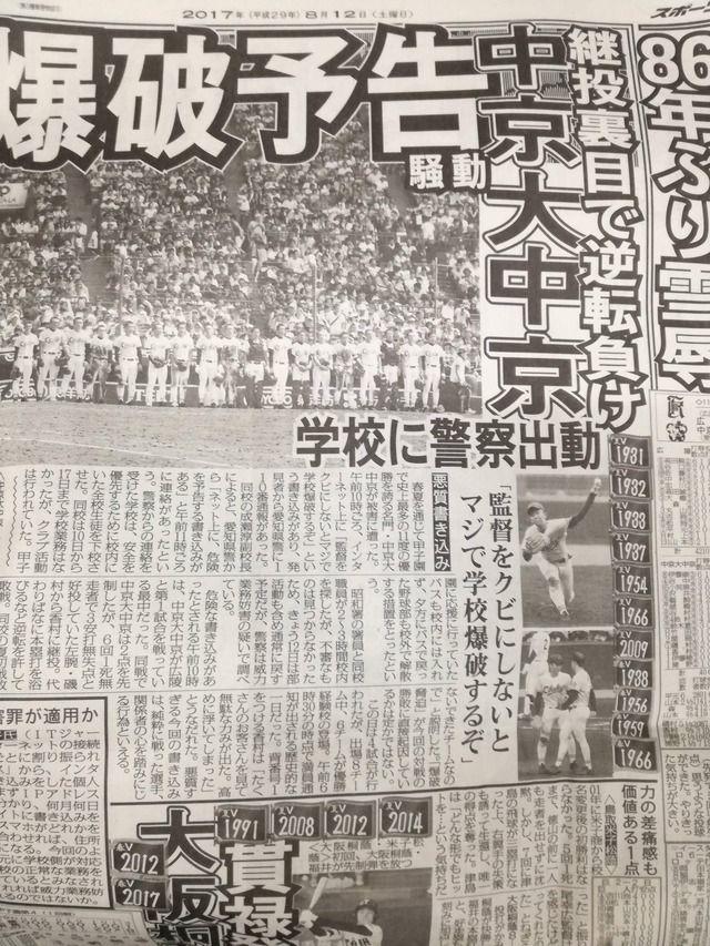 中京大中京、爆破予告騒動 学校に警察出頭
