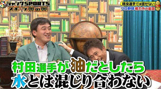 浜田雅功さん「村田修一って需要ないんか?」石井一久さん「(来た…!)」