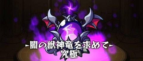 【モンスト】獣神化の闇枠はどのキャラになっていつ来る?