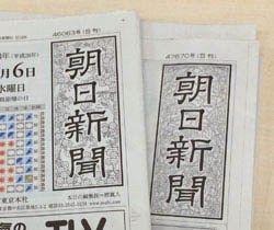 【アホの朝日新聞】加計学園問題 論点をすり替えるな 安倍総理は、加計学園だけ優遇しなかったと言うなら、しなかった証拠を示せ