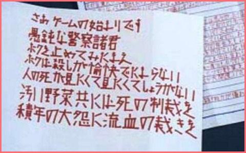 酒鬼薔薇聖斗「手記の印税の一部を受け取れ」遺族「自分できちんと働いた金なら受け取る」