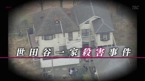 【未解決事件】世田谷一家殺害事件から17年 この事件怖すぎるよな……