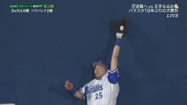 【日本シリーズ】 筒香、内川の痛烈な打球をスーパーキャッチ!