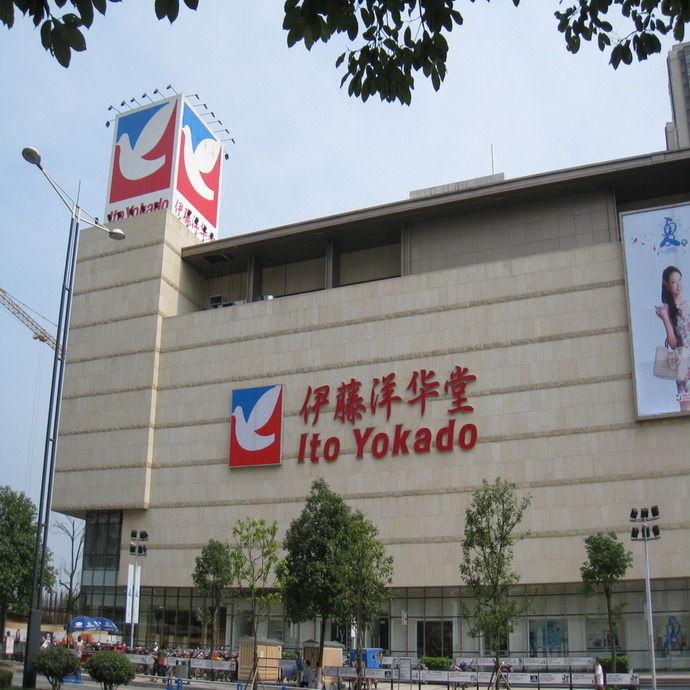 【悲報】中国でイトーヨーカドー6店が閉店wwwwwwwwwww